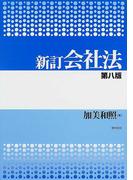 会社法 新訂第8版