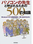 「パソコンの先生」と呼ばれるための500の知識 Windows XPと関連知識を一挙に自分のものに