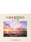 三浦半島再発見 百景ぶらり探訪