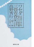 ワセダ三畳青春記 (集英社文庫)(集英社文庫)