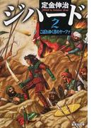ジハード 2 こぼれゆく者のヤーファ (集英社文庫)(集英社文庫)