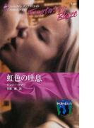 虹色の吐息 摩天楼の恋人たち (ハーレクイン・テンプテーション Blaze)