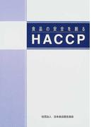 食品の安全を創るHACCP