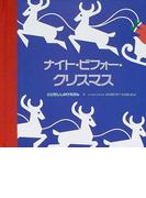 ナイト・ビフォー・クリスマス (とびだししかけえほん)