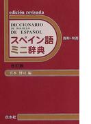 スペイン語ミニ辞典 西和+和西 改訂版