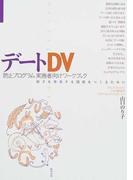 デートDV防止プログラム実施者向けワークブック 相手を尊重する関係をつくるために