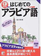はじめてのアラビア語 (CD book)