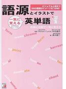 語源とイラストで一気に覚える英単語 ビジュアルと例文で200の語根のイメージをつかめ!