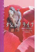 タントラライフ 変容のヴィジョン (OEJ books)