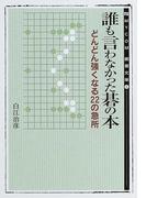 誰も言わなかった碁の本 (MYCOM囲碁文庫)