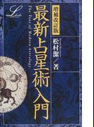 最新占星術入門 増補改訂版