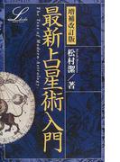 最新占星術入門 増補改訂版 (Elfin books series)