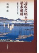 清水次郎長と幕末維新 『東海遊俠伝』の世界