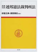 原典対訳連邦憲法裁判所法