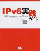 IPv6実践ガイド マルチOSで学ぶv4/v6デュアルスタックネットワークの構築・運用方法