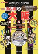 旅の指さし会話帳国内編 2 大阪 (ここ以外のどこかへ!)