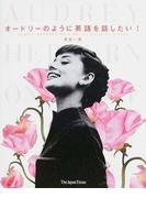オードリーのように英語を話したい! Audrey Hepburn:on & off