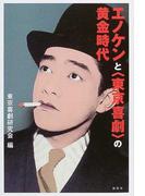エノケンと〈東京喜劇〉の黄金時代