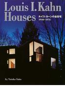 ルイス・カーンの全住宅 1940−1974