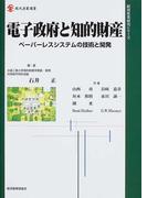 電子政府と知的財産 ペーパーレスシステムの技術と開発 (現代産業選書 経済産業研究シリーズ)