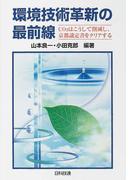 環境技術革新の最前線 CO2はこうして削減し、京都議定書をクリアする