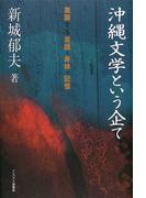沖縄文学という企て 葛藤する言語・身体・記憶