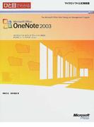 ひと目でわかるMicrosoft Office OneNote 2003 デジタルノートアプリケーション (マイクロソフト公式解説書)