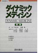 ダイナミック・メディシン 別巻