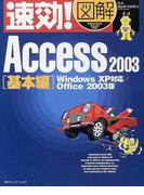 速効!図解Access 2003 Office 2003版 基本編