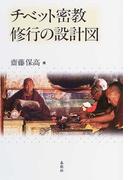 チベット密教修行の設計図