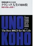 クラシック人生の100枚 異論・反論vs返答付 (Ontomo mook)