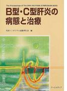 B型・C型肝炎の病態と治療 (犬山シンポジウム)