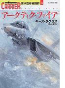 アークティク・ファイア (光人社NF文庫 第14空母戦闘群)(光人社NF文庫)