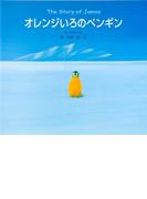 オレンジいろのペンギン The story of James