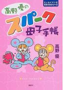 高野優のスパーク母子手帳 (エッセイマンガミラクルシリーズ)