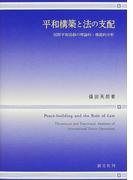 平和構築と法の支配 国際平和活動の理論的・機能的分析
