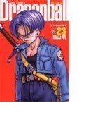 ドラゴンボール 完全版 23 (ジャンプ・コミックス)(ジャンプコミックス)