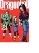 ドラゴンボール 完全版 24 (ジャンプ・コミックス)(ジャンプコミックス)