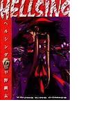 Hellsing 6 (少年画報コミックス)(YKコミックス)