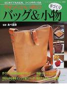 やわらかい革のバッグ&小物 はじめてでも大丈夫。つくりやすい73点 (レディブティックシリーズ クラフト)