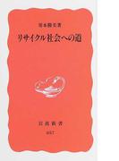 リサイクル社会への道 (岩波新書 新赤版)(岩波新書 新赤版)