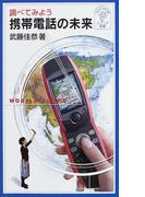 調べてみよう携帯電話の未来 (岩波ジュニア新書)(岩波ジュニア新書)