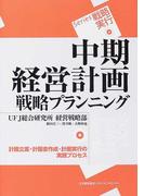 中期経営計画戦略プランニング (Series戦略実行)