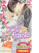 フラチなLOVERS (Daito novels アンジェリーナシリーズ)(アンジェリーナシリーズ)