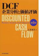 DCF企業分析と価値評価 第2版
