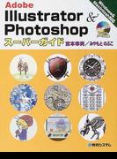 Adobe Illustrator & Photoshopスーパーガイド
