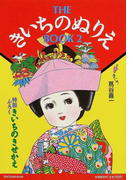 THEきいちのぬりえBOOK 2