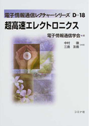 超高速エレクトロニクス (電子情報通信レクチャーシリーズ)