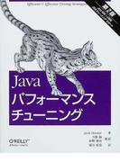 Javaパフォーマンスチューニング Efficient & effective tuning strategies