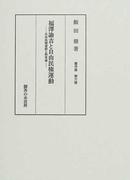 福沢諭吉と自由民権運動 自由民権運動と脱亜論 (飯田鼎著作集)